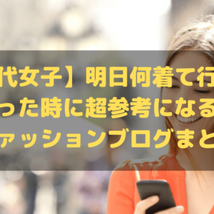 【簡単】3Step白シャツコーデレッスン