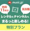 music.jpロゴ画像