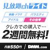 DMM見放題ののロゴ画像
