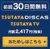 TUTAYA TVのロゴ画像