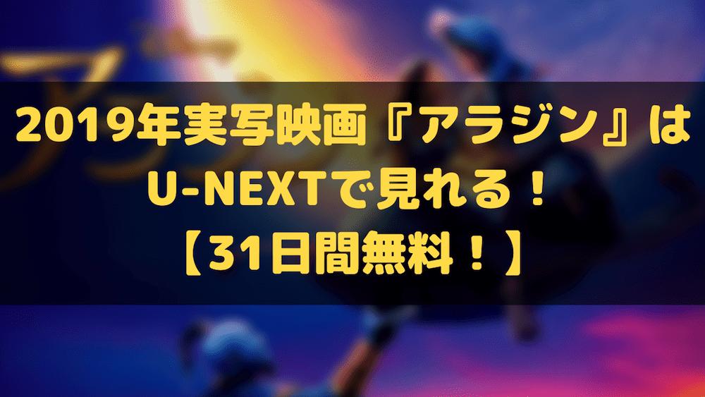 2019年実写映画『アラジン』はU-NEXTで見れる!【31日間無料!】