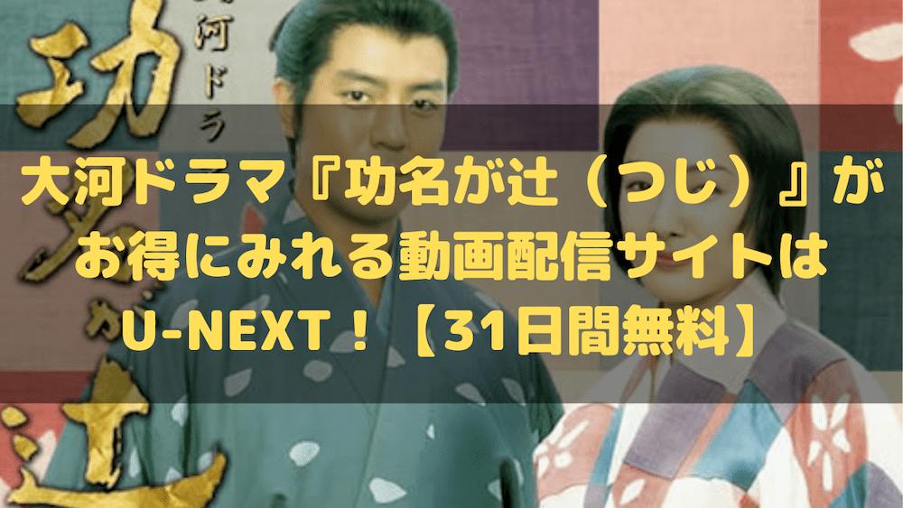 大河ドラマ『功名が辻(つじ)』がお得にみれる動画配信サイトはU-NEXT!【31日間無料】