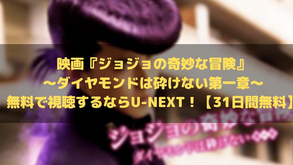 映画『ジョジョの奇妙な冒険〜ダイヤモンドは砕けない第一章』フル動画を無料で視聴するならU-NEXT!【31日間無料】