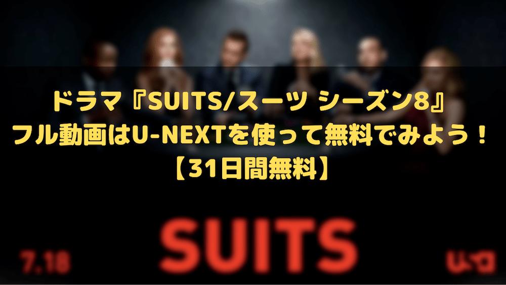 人気海外ドラマ『SUITS/スーツ シーズン8』が見放題!フル動画はU-NEXTを使って無料でみよう!【31日間無料】