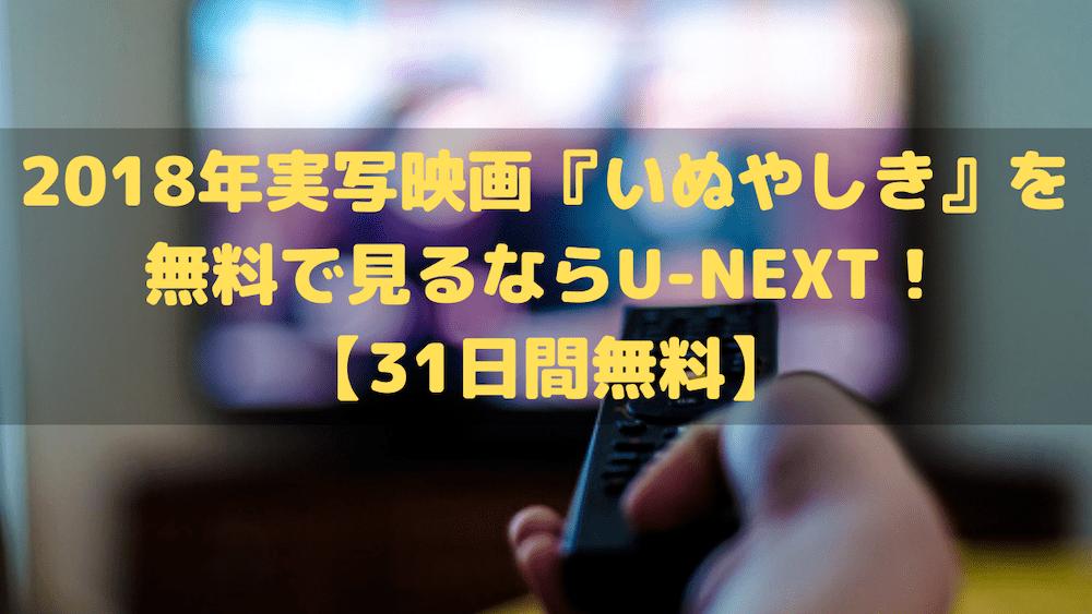 2018年実写映画『いぬやしき』を無料で見るならU-NEXTが断然おすすめ!【31日間無料】