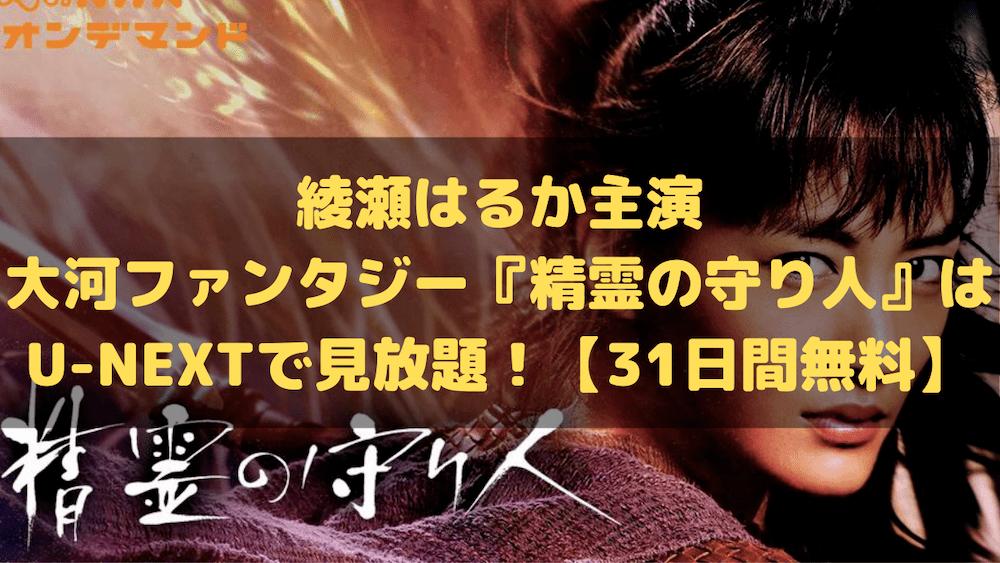 綾瀬はるか主演 『精霊の守り人』が見放題なのはU-NEXT!【31日間無料】