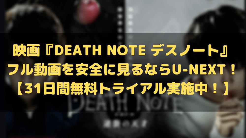 実写映画『DEATH NOTE デスノート』フル動画を安全に見るならU-NEXT!【31日間無料】