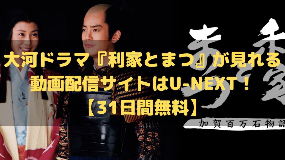 大河ドラマ『利家とまつ』が見れる動画配信サイトはU-NEXT【31日間無料】