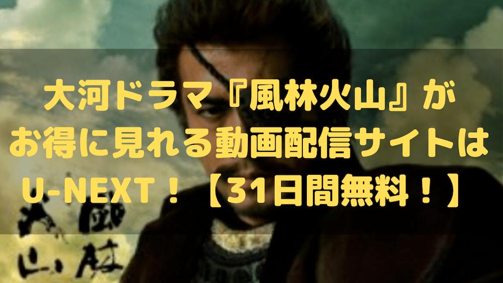 大河ドラマ『風林火山』が見れる動画配信サイトはU-NEXT!【31日間無料!】