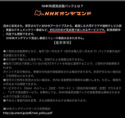 NHK特選パックの画像