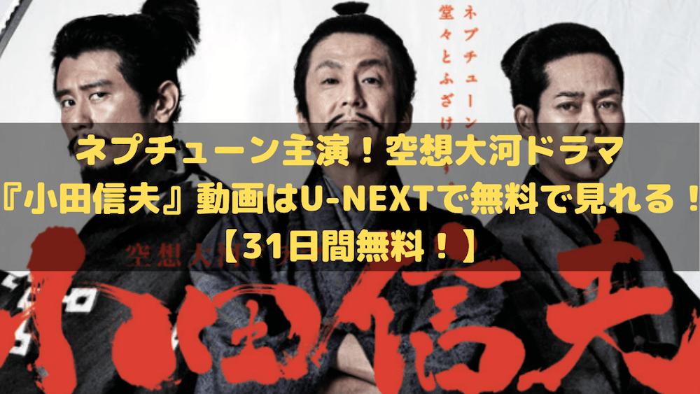 ネプチューン主演!空想大河ドラマ『小田信夫』動画はU-NEXTで無料で見れる!【31日間無料】