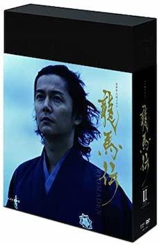 龍馬伝DVD2の画像