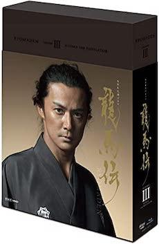 龍馬伝DVD3の画像