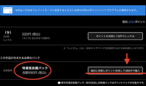 NHK特選パックの料金画像