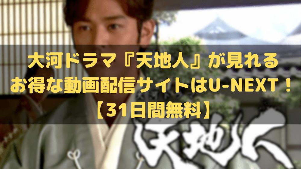 大河ドラマ『天地人』が見れるお得な動画配信サイト比較!【徹底検証】