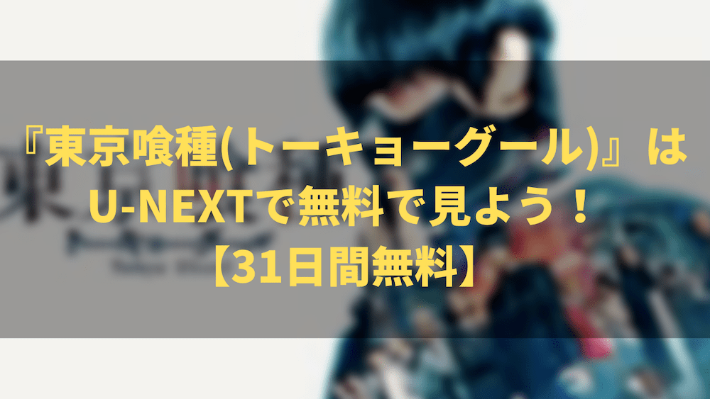 人気映画『東京喰種(トーキョーグール)』はU-NEXTで無料でみよう!【31日間無料】