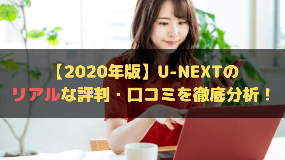 【2020年版】U-NEXTのリアルな評判・口コミを徹底分析!