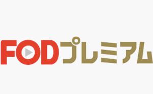 FODプレミアム画像