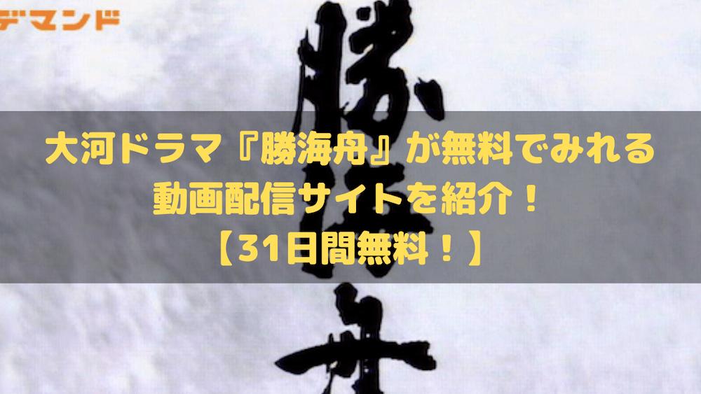 大河ドラマ『勝海舟』が無料でみれる動画配信サイトを紹介!【31日間無料!】