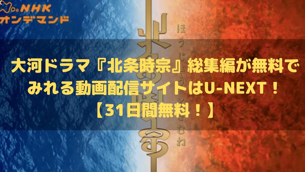 NHK大河ドラマ『北条時宗』総集編が無料でみれる動画配信サイトはU-NEXT!【31日間無料!】