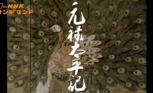 元禄太平記のアイキャッチ画像