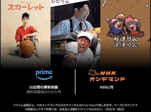 アマゾンのNHK申し込み画面