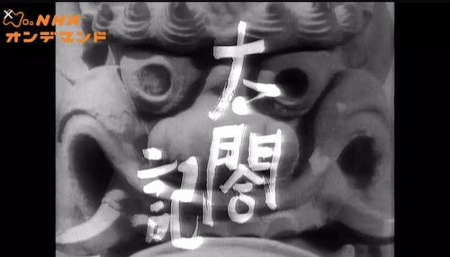 太閤記のキャッチ画像