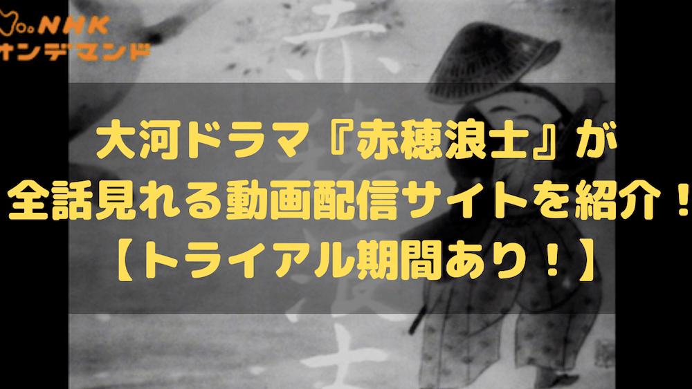 大河ドラマ『赤穂浪士』が全話見れる動画配信サイトを紹介!【トライアル期間あり!】