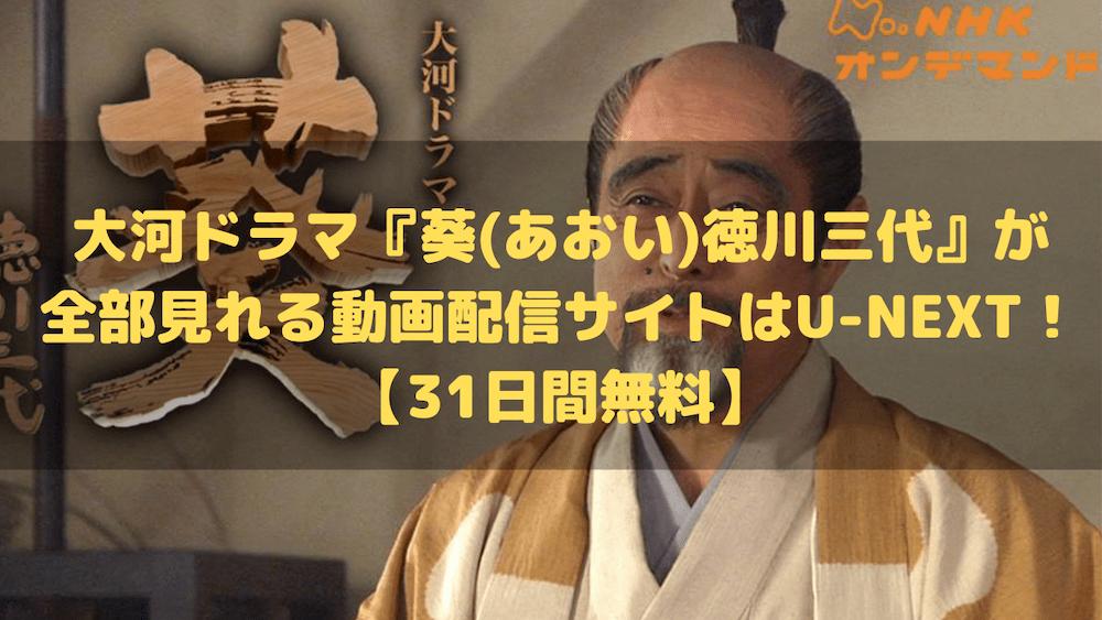大河ドラマアンコール作品『葵(あおい)徳川三代』が全部見れる動画配信サイトはU-NEXT!【31日間無料】