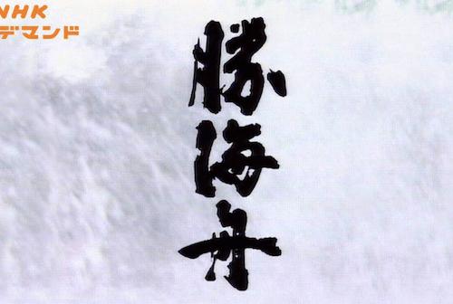 勝海舟のアイキャッチ画像