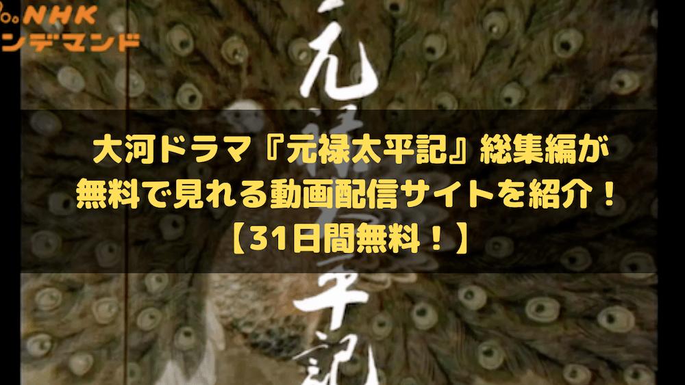 大河ドラマ『元禄太平記』総集編が無料で見れる動画配信サイトを紹介!【31日間無料!】