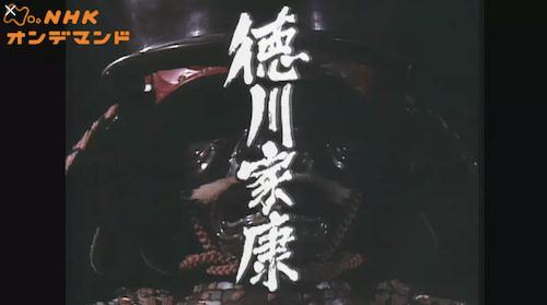 徳川家康のアイキャッチ画像