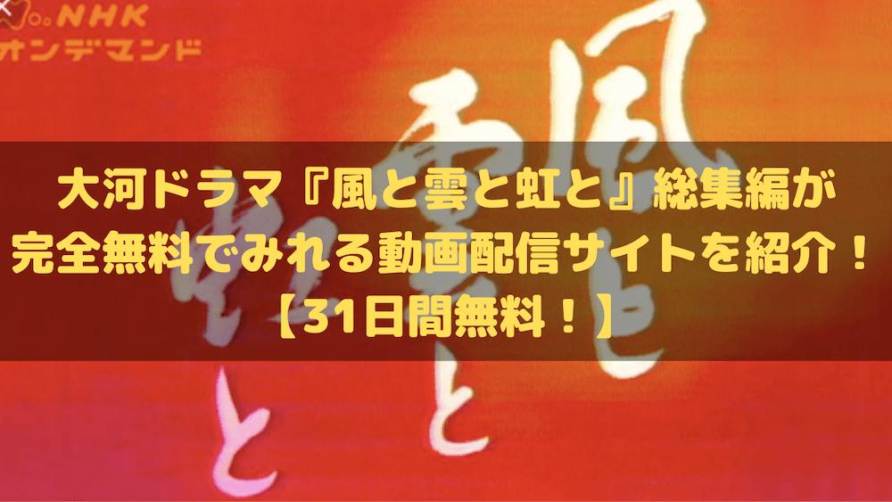 大河ドラマ『風と雲と虹と』総集編が完全無料でみれる動画配信サイトを紹介!【31日間無料!】