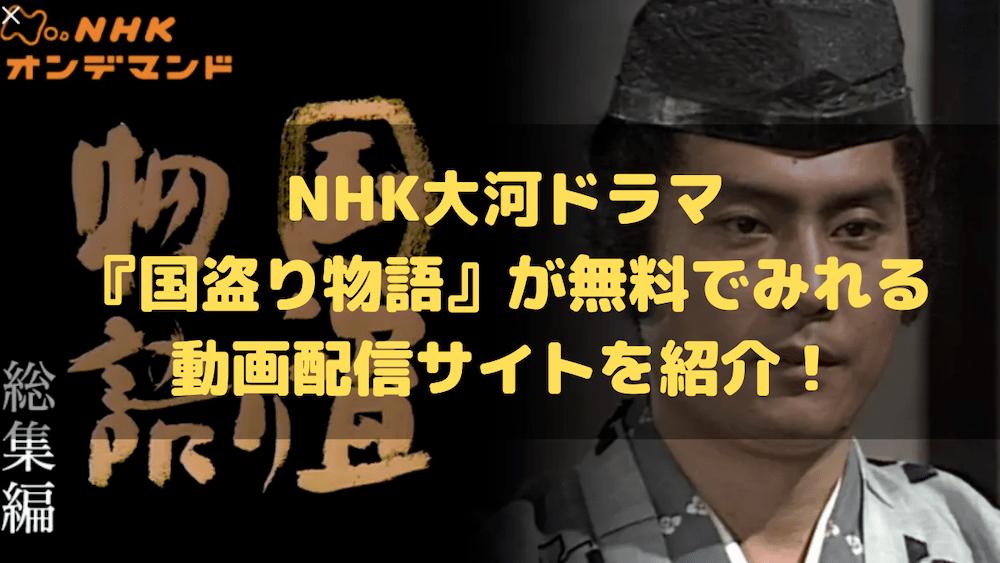 【無料動画】NHK大河ドラマ『国盗り物語』が無料でみれる動画配信サイトを紹介!