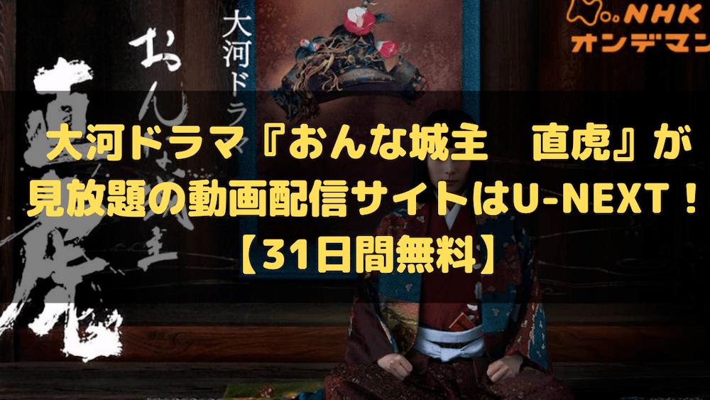 大河ドラマ『おんな城主 直虎』が見放題の動画配信サイトはU-NEXT!【31日間無料】
