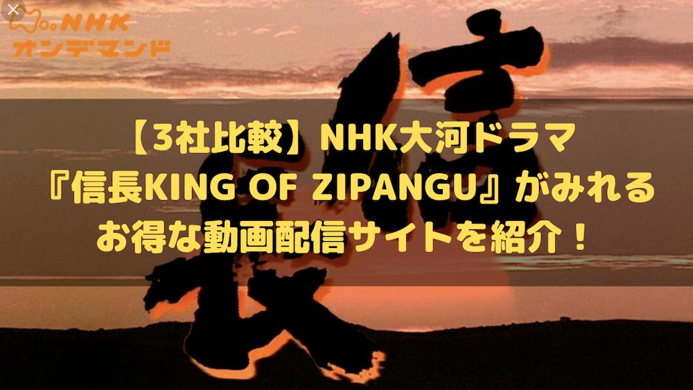 NHK大河ドラマ『信長KING OF ZIPANGU』がみれるお得な動画配信サイトを紹介!【3社比較】
