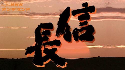 信長のアイキャッチ画像
