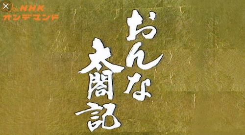 おんな太閤記のアイキャッチ画像