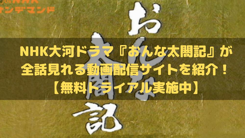 NHK大河ドラマ秀吉の妻ねねを描く『おんな太閤記』が全話見れる動画配信サイトを紹介!【無料トライアル実施中】