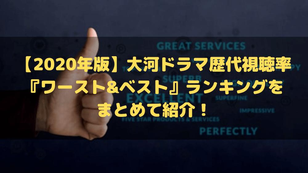 【2020年版】大河ドラマ歴代視聴率『ワースト&ベスト』ランキングをまとめて紹介!
