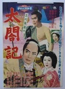 太閤記の画像
