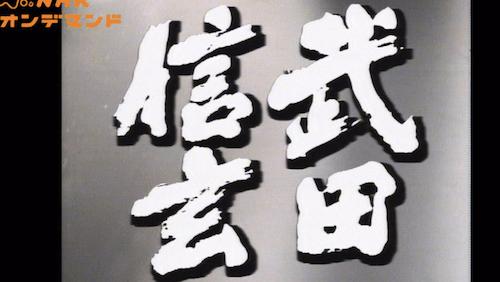 武田信玄のアイキャッチ画像