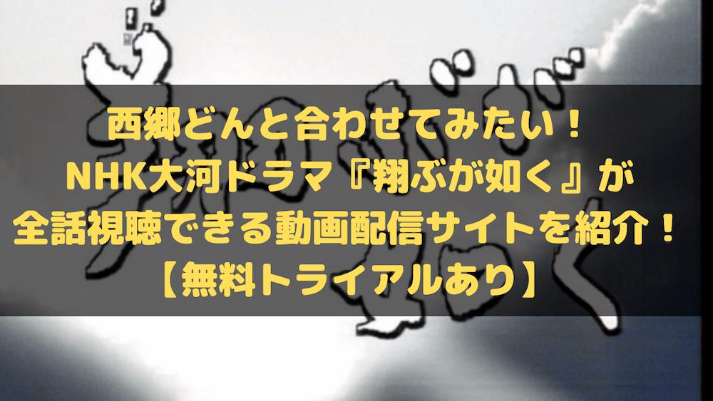 西郷どんと合わせてみたいNHK大河ドラマ『翔ぶが如く』が全話視聴できる動画配信サイトを紹介【無料トライアルあり】