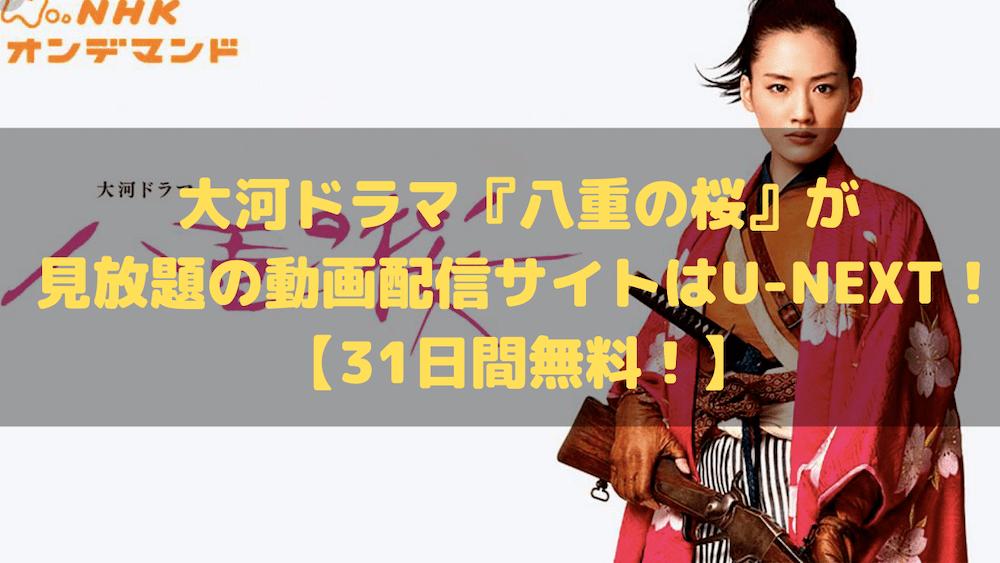 綾瀬はるかさん主演!大河ドラマ『八重の桜』が見放題の動画配信サイトはU-NEXT!【31日間無料!】