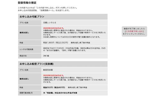 TSUTAYA DISCASの画面1