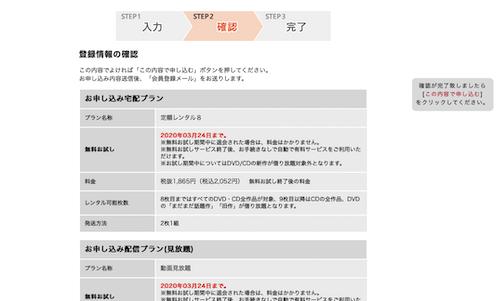 TSUTAYA DISCASの画面2