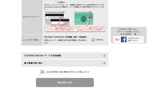 TSUTAYA DISCASの画面3