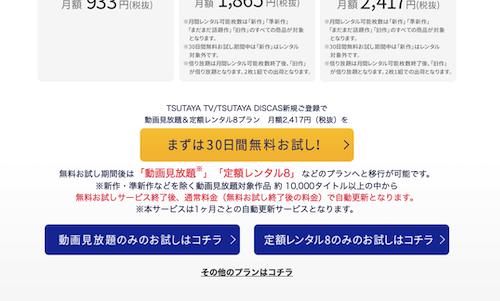 TSUTAYA DISCASの画面5
