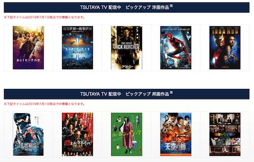 TSUTAYA DISCASの画面8