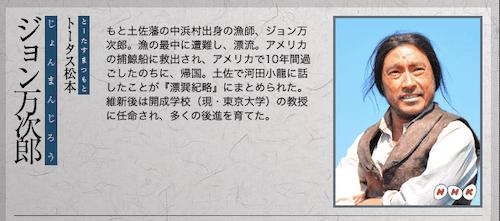 ジョン万次郎、トータス松本の画像